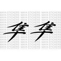 Hayabusa Japanese Kanji logo sticker (pair of 2 )