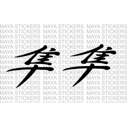Hayabusa Japanese Kanji logo sticker (pair of 2 )