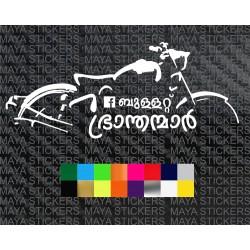 ബുള്ളറ്റ് ഭ്രാന്തന്മാർ facebook group logo sticker