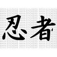 Apple Green Ninja Kanji Japanese Lettering Decal sticker Multiple colors