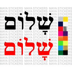 שָׁלוֹם - Shalom hebrew text decal sticker for cars, bikes, laptops, wall