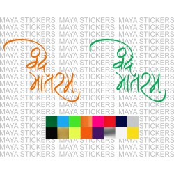 Vande Mataram hindi decal sticker for cars, bikes, laptops