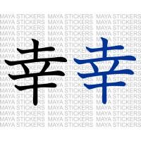 Yuki - Japanese kanji symbol for Happiness / wish / fortune